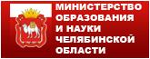 МОиН Челябинской области